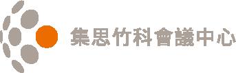 20210719_gis-hsp-convention-center-logo-cn